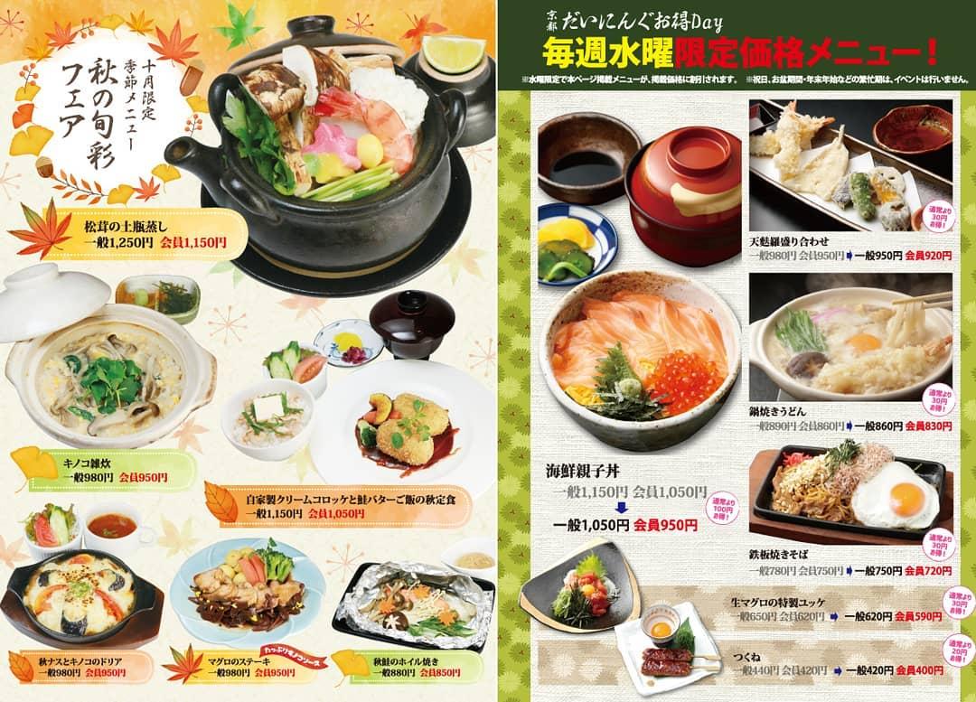 10月になりました!天山の湯レストラン京都だいにんぐの10月限定メニューと水曜日お得デーの対象メニューをお知らせいたします。