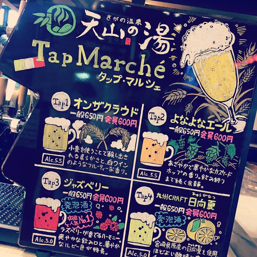 お待たせいたしました!クラフトビール販売開始です!皆様から多くのお問い合わせを頂いておりましたクラフトビールの販売開始です、女性人気No.1のジャズベリーやクラフトファンに大人気のYONAYONAもあります! #天山の湯 #クラフトビール #京都