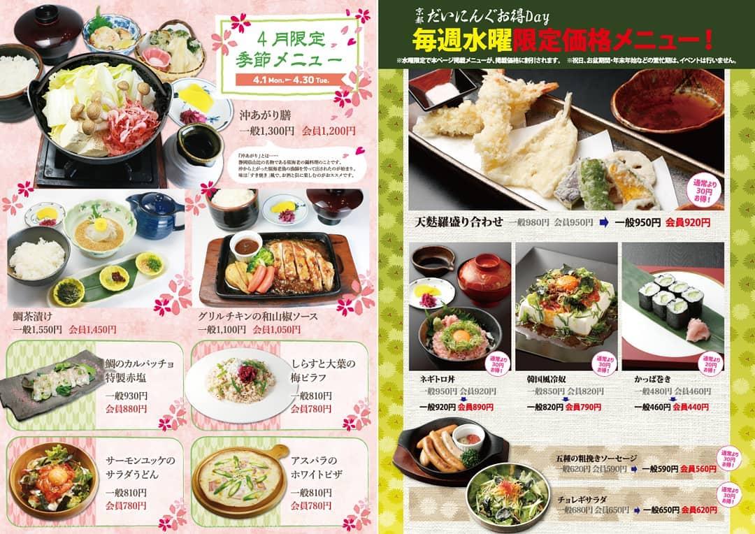 さがの温泉天山の湯!レストラン! 4月ですね!今月の限定メニューと水曜日にお得に召し上がれるメニューをお知らせいたします。 この時期だからこそ食べれる食材でおもてなし!是非ご来館下さい。 #京都 #スーパー銭湯 #さがの温泉天山の湯 #レストラン #食事 #嵐山