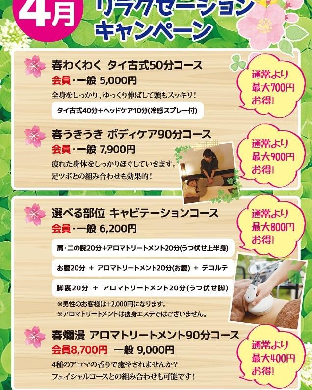 天山の湯、リラクゼーションです。 さてさて春です!何かとお疲れ気味ではございませんか? さがの温泉天山の湯リラクゼーションではそんな疲れを癒やすためにお得なコースをご準備致しました!是非この機会にご利用下さい。 #さがの温泉天山の湯  #京都 #リラクゼーション #マッサージ
