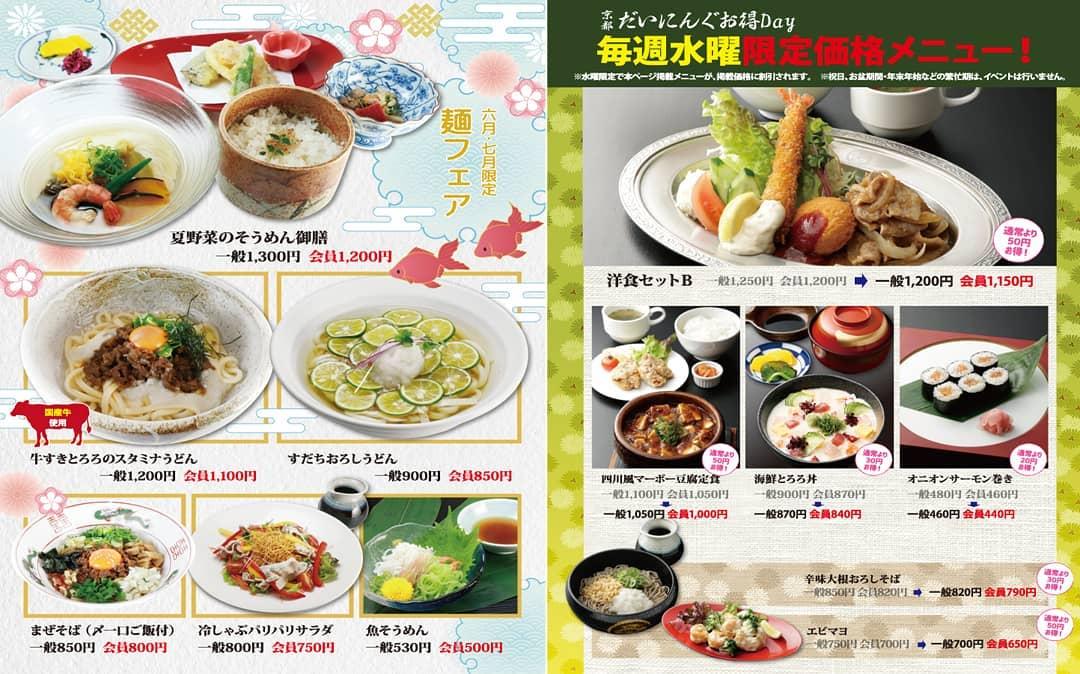 さがの温泉天山の湯、お食事処京都だいにんぐです 今月は皆様お待たせいたしました!麺です!麺!! #京都 #さがの温泉天山の湯 #食事 #麺