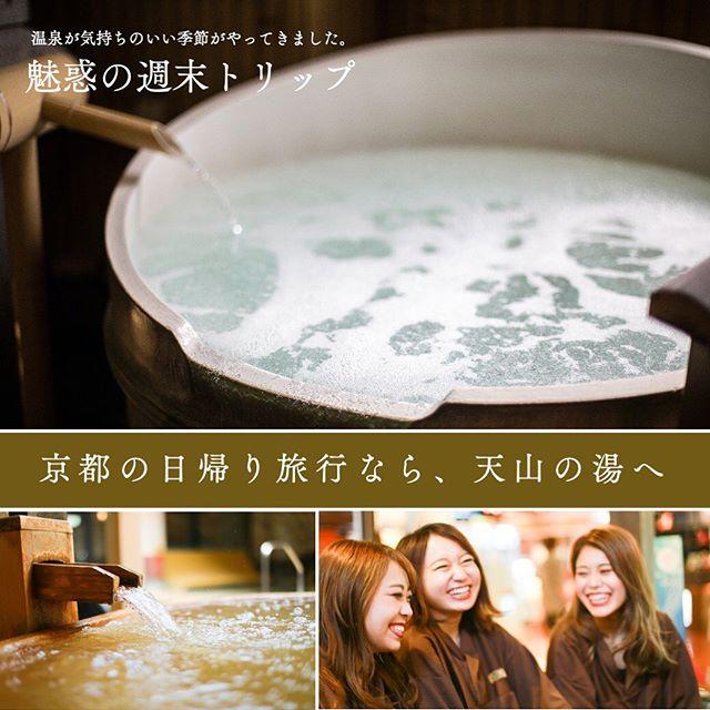 京都の日帰り温泉「天山の湯」・まだまだ寒い季節、疲れた身体をゆっくり温めて、リラックスしませんか️・地下1200mから汲み上げた天然温泉は、美肌の湯としても評判です・サウナでは汗が噴き出すロウリュも開催・美味しい食事とリラクゼーションをご準備してお待ちしています️・2月はLINE友だち限定で、期間中何度もお使いいただける「入館料割引クーポン」配信中・そのほか毎月色々なクーポンをお届けしていますプロフィールから友だち登録してくださいね🥰