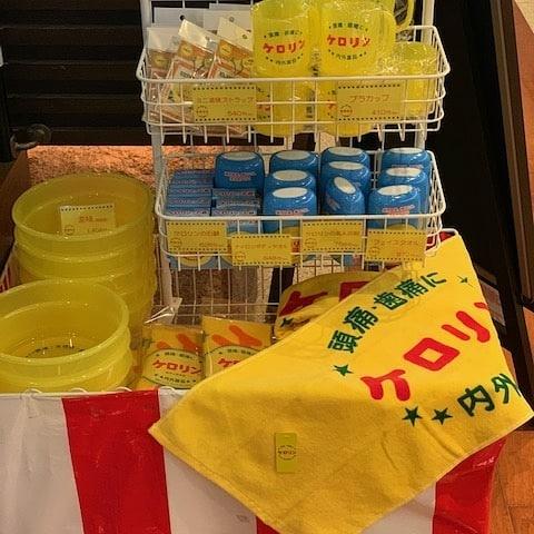 さがの温泉天山の湯です、本日は5月の休館日を頂いております。そこで!休館日あけのワクワクを皆様へ!なんと!まちに待ったあの黄色いのがようやく入荷致しました!早いもの勝ちですよ!#ケロリン#天山の湯#京都